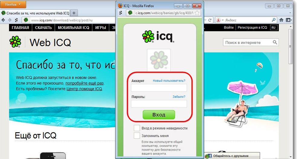 Как войти в ICQ