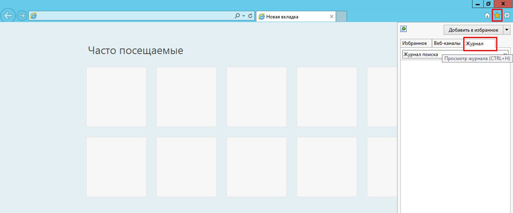 Журнал Internet Explorer