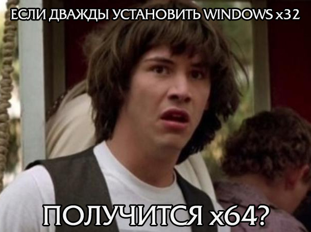 Windows x32bit мем