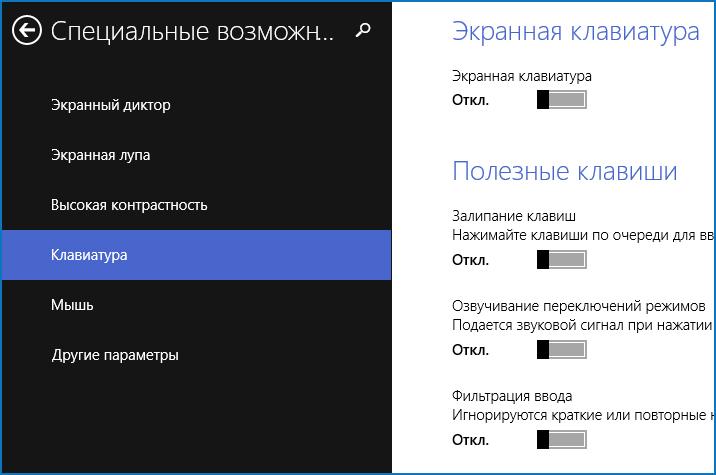 Другой интерфейс в Виндовс Восемь