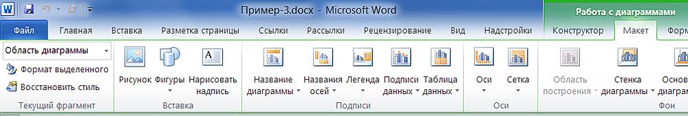 Используем функционал Office для оформления