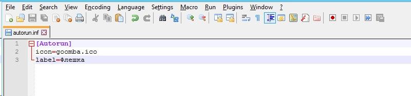 Изменения в файле autorun