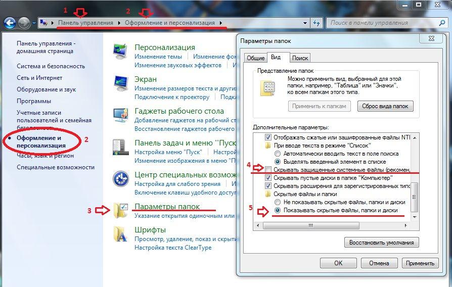 Как настроить отображение скрытых файлов