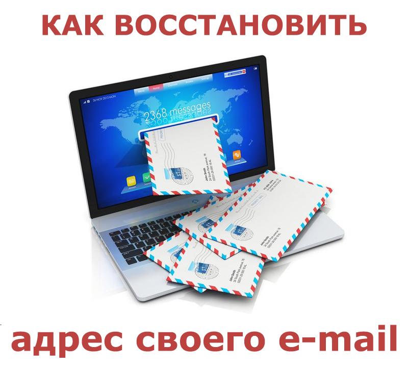 Как восстановить адрес e-mail