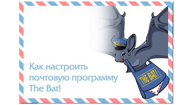Настройка The Bat!
