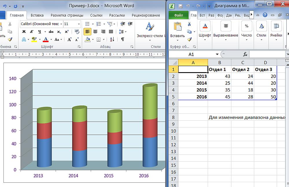Одновременная работа Word и Excel