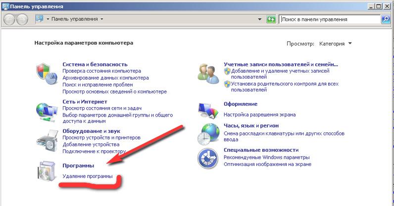 Панель управления - Удаление программ