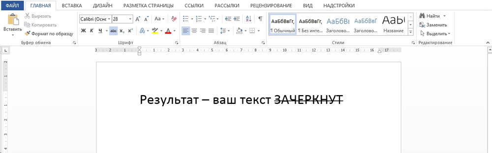 Перечеркнутый текст в Word