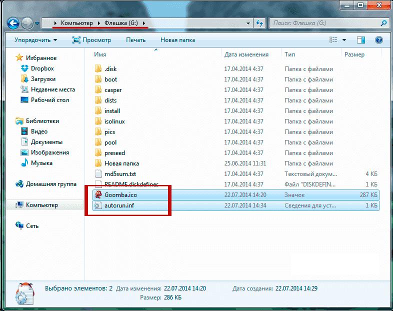 Поместите файлы в корень флешки