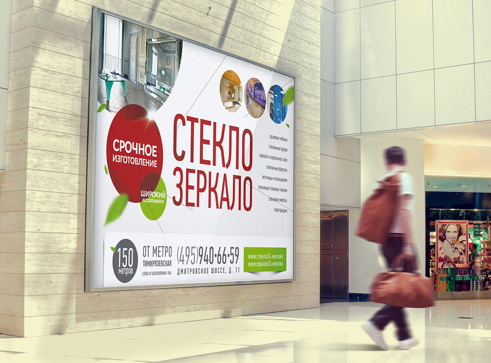 Пример рекламного баннера в магазине