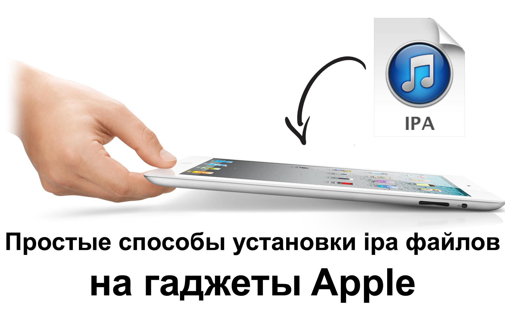 Установка ipa-файлов на iPad