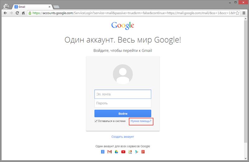 Узнать адрес электронной почты Google