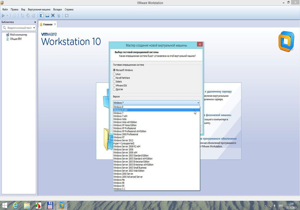 Установка VMware Workstation