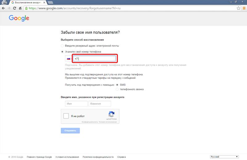 Восстановление адреса Google