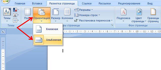 Выбор ориентации страницы