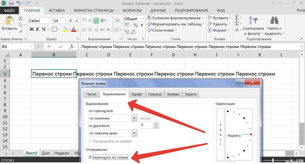 Ячейки в Excel