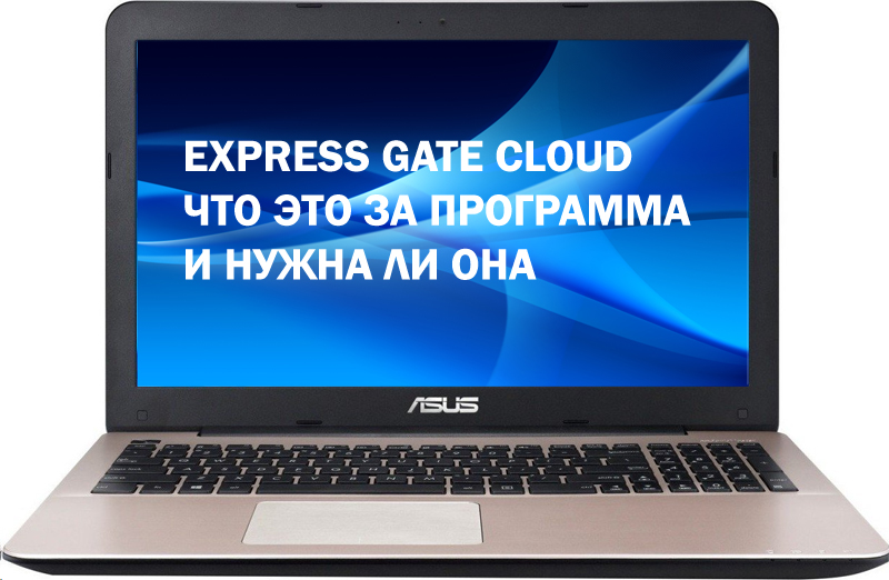 Express gate cloud
