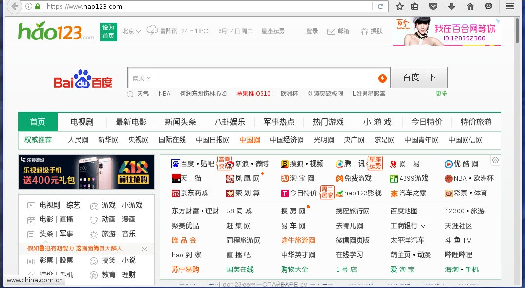 Hao123.com стартовая страница