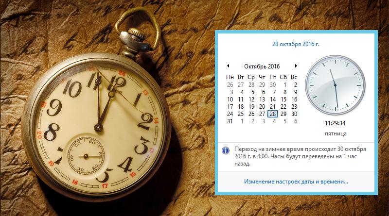 Дата и время на ПК