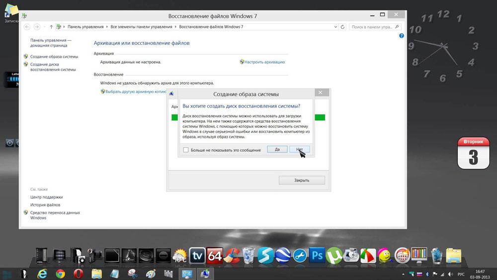 Порядок действий для Windows 7