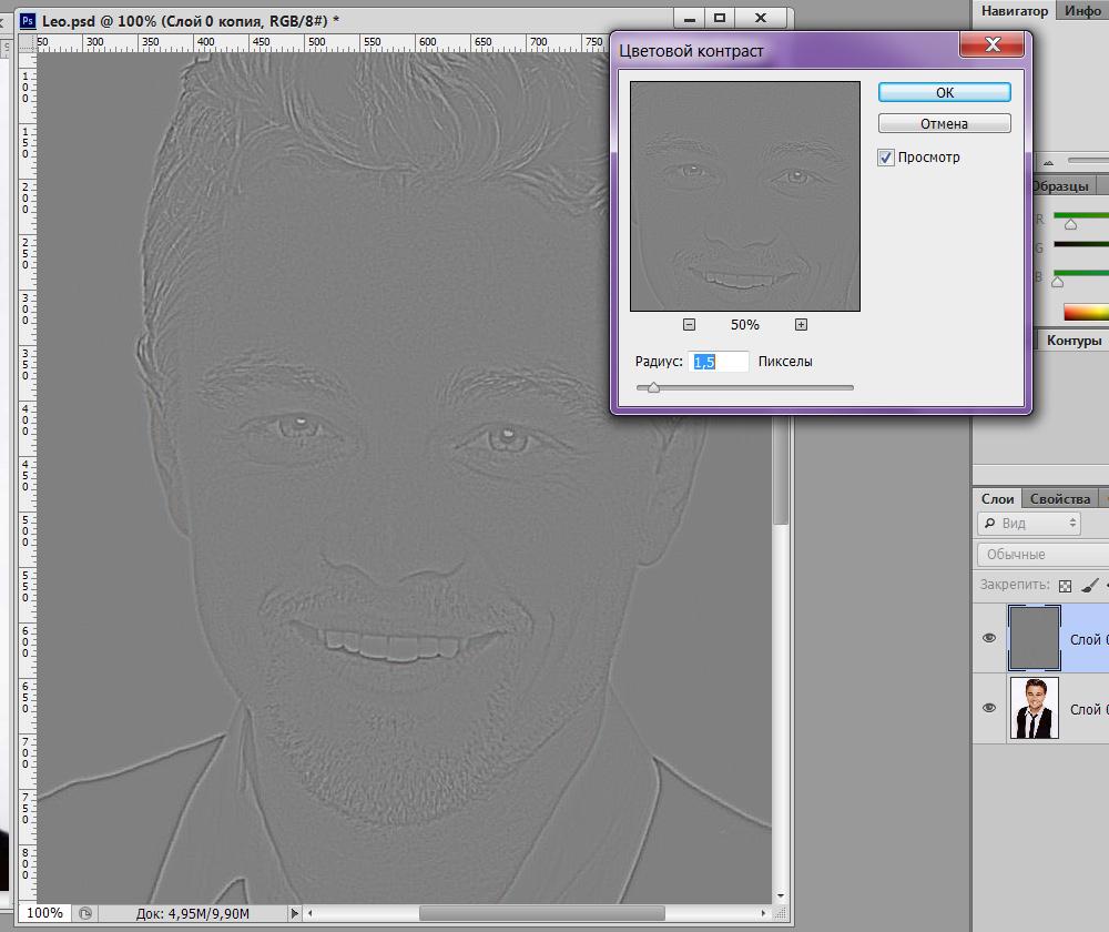 Используем фильтр цветовой контраст