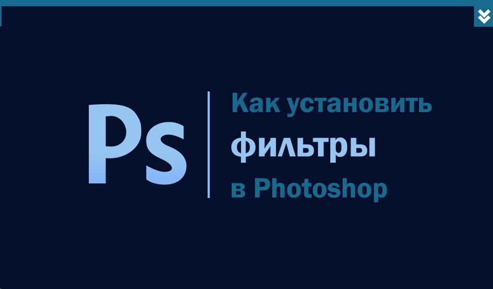 Как установить фильтры в Photoshop