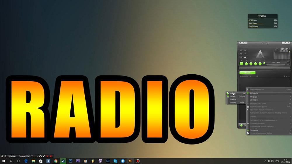 Слушаем радио в проигрывателе AIMP