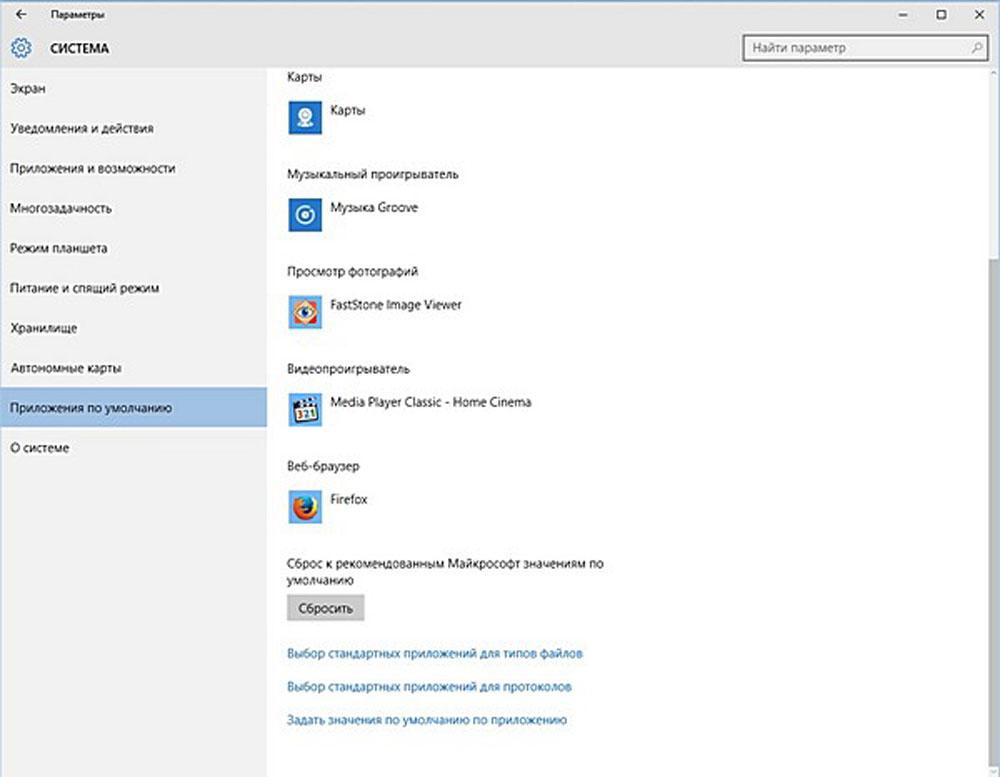Приложения по умолчанию для Windows 10