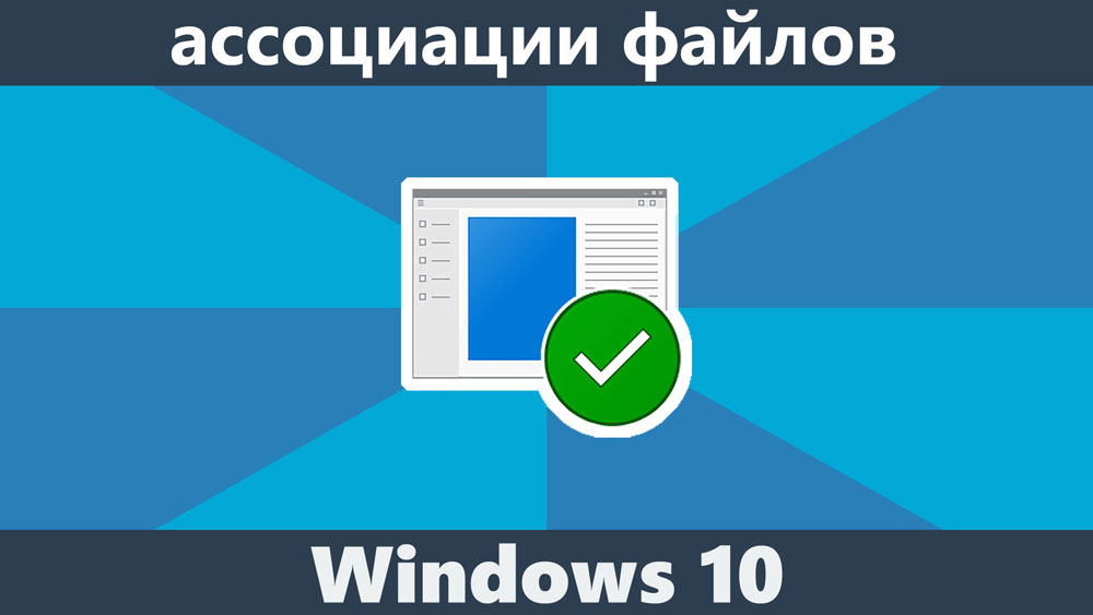 Проблема ассоциации файлов Windows с программами