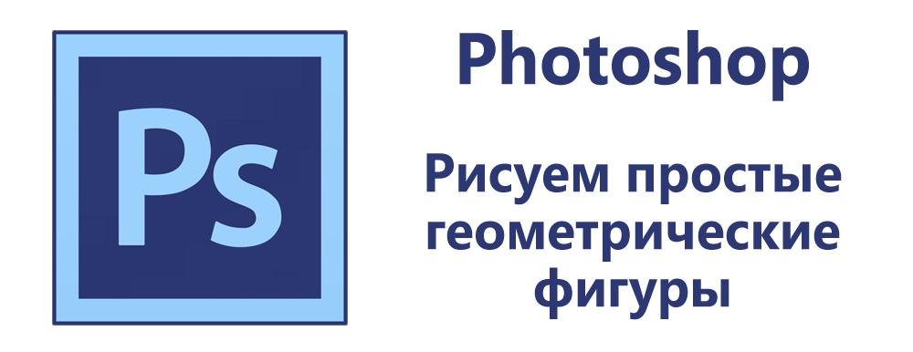 Рисунки для программы adobe photoshop