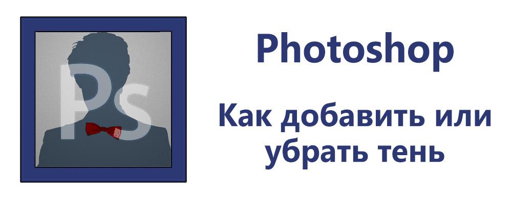 Работа с тенью в Photoshop