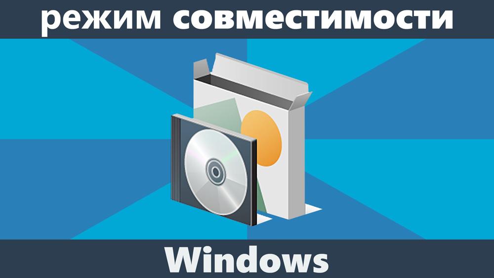 Что такое режим совместимости Windows