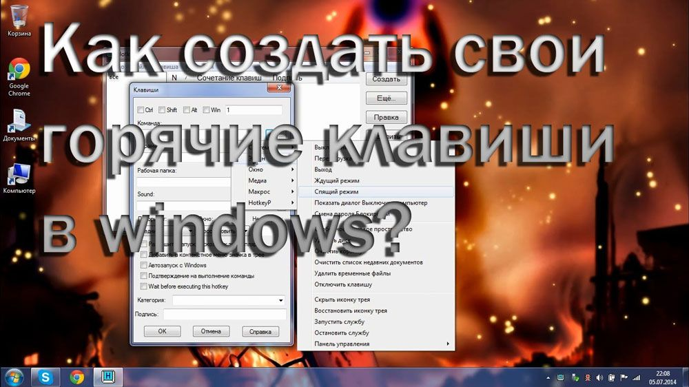 Можно создать свои сочетания горячих клавиш в Windows
