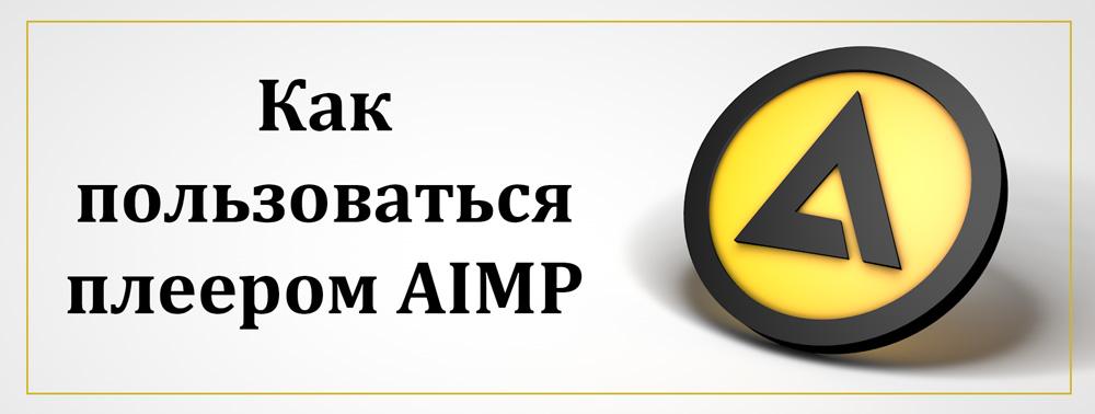 Статья о плеере АИМП