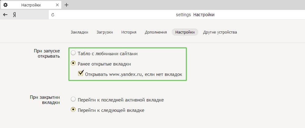 Яндекс Браузер: конфигурация