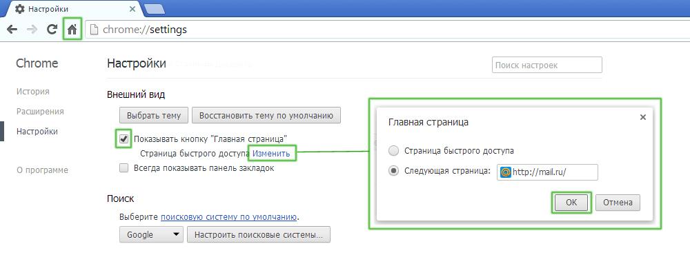 Задаем параметры для Гугл Хром