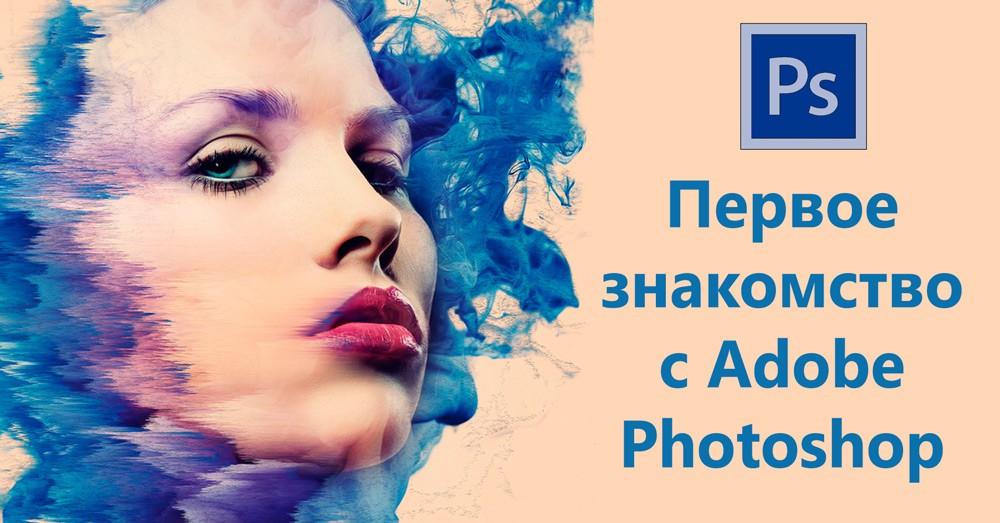 Знакомство с Фотошопом