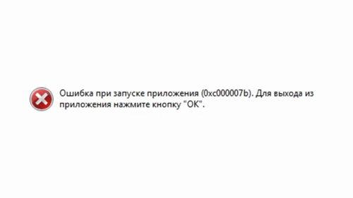 Ошибка 0xc000007b скриншот