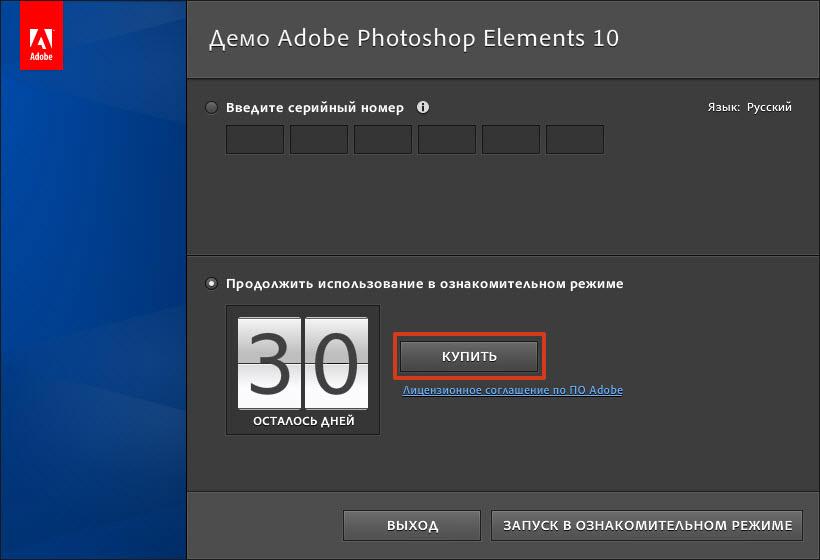 Демо-режим Photoshop