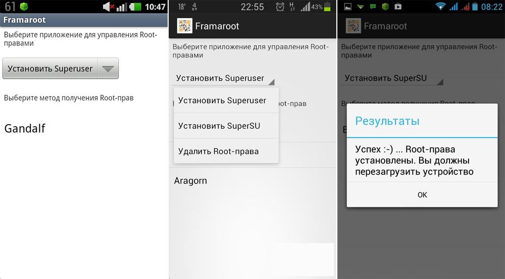 Framaroot - интерфейс
