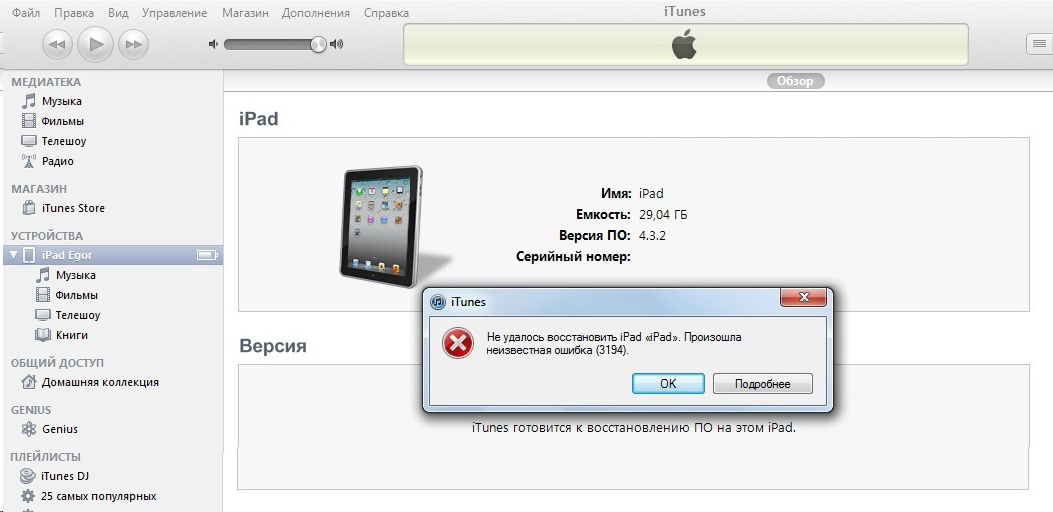iTunes - Уведомление об ошибке 3194