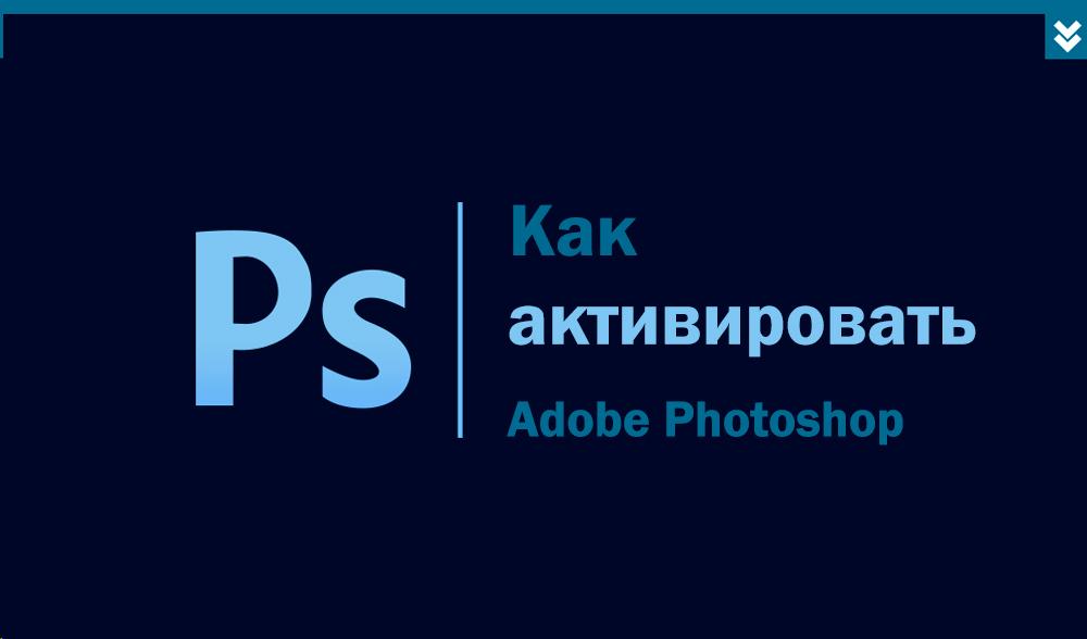Как активировать Photoshop