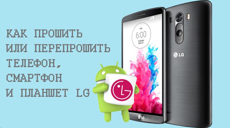 Как перепрошить Android на LG