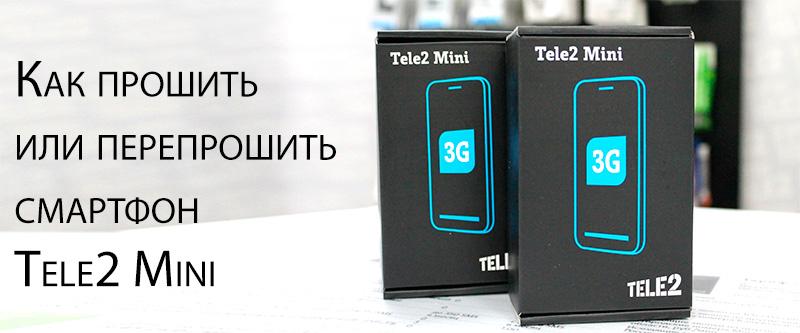 Как прошить Tele2 Mini