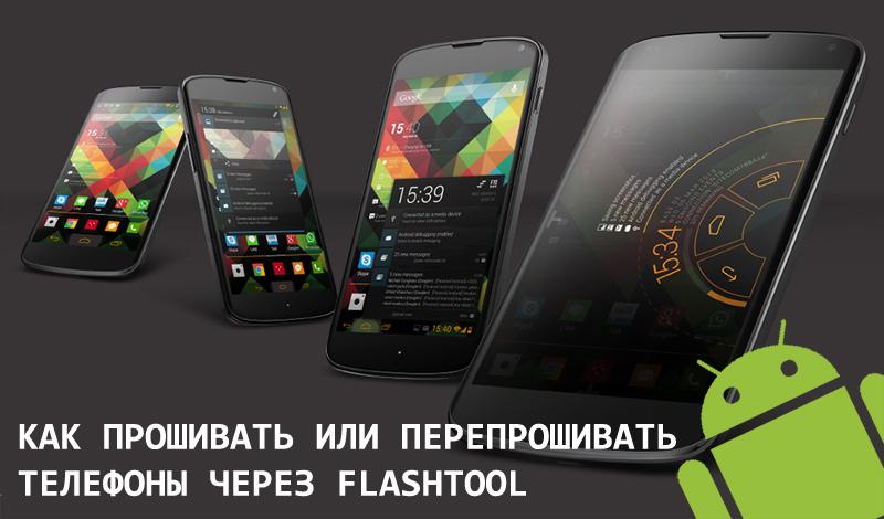 Как прошивать телефоны с Flashtool