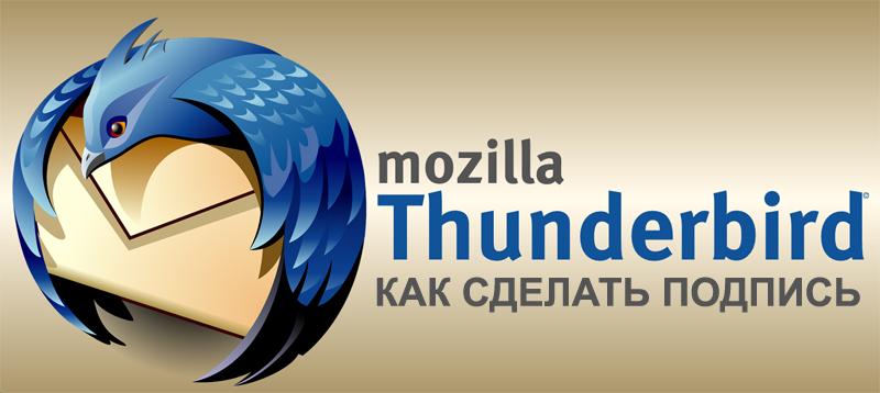 Как сделать подпись в Thunderbird