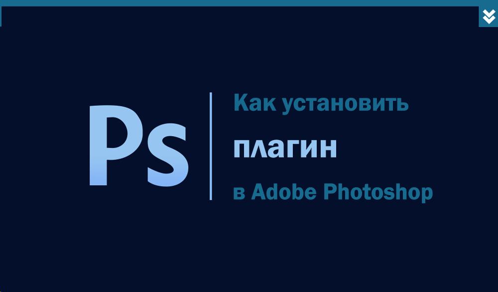 Как установить плагин Photoshop