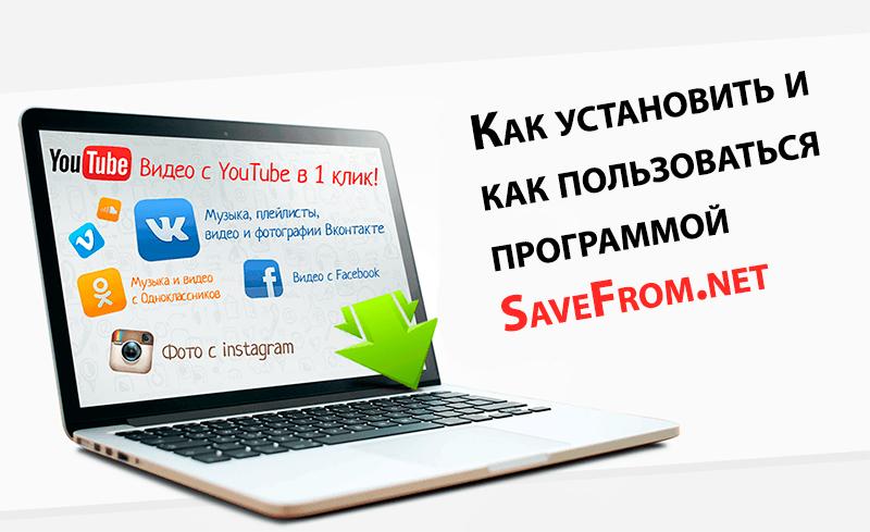 Как установить SaveFrom.net