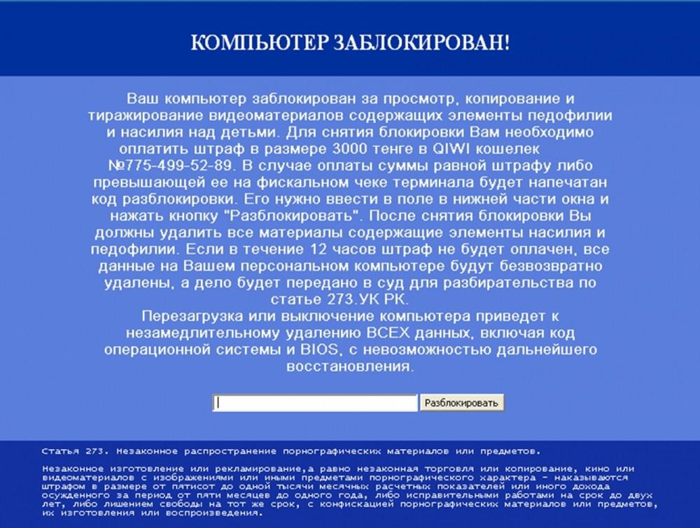 Компьютер заблокирован вирусом