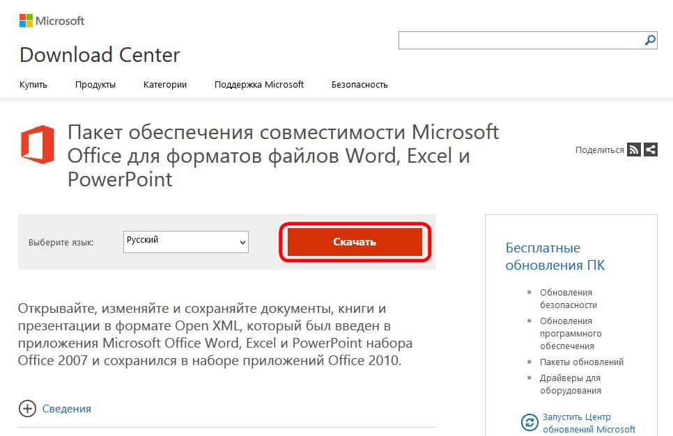 Microsoft - Пакет совместимости Word